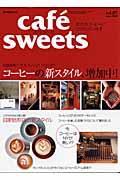 Cafe ́ sweets vol.87