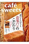 Cafe ́ sweets vol.92