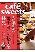 Cafe ́ sweets vol.99