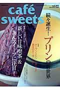 Cafe ́ sweets vol.105