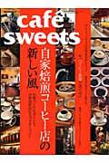 Cafe ́ sweets vol.108