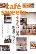 cafe ́ sweets vol.134