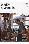 cafe ́ sweets vol.175