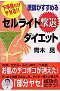 医師がすすめるセルライト撃退ダイエット / 下半身だけヤセる!!