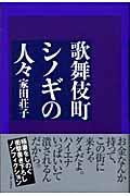 歌舞伎町シノギの人々
