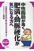 中性脂肪が高く肥満・動脈硬化が気になる方へ / 内臓脂肪の蓄積が怖い病気を引き起こす!