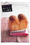"""藤田千秋のおいしいパン教室 / """"基本の生地""""とちょっとのコツで、みるみるふくらむ本格レシピ"""