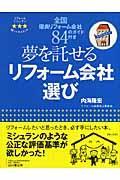夢を託せるリフォーム会社選び / リフォームミシュラン