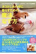 ネコとしあわせに暮らすための魔法のなで方 / 心とカラダのバランスを整えて、こわがり、イライラを解消!