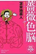 薔薇色脳 / 悩みが1分で解決できる人生好転50のメソッド