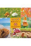 カピバラさん壁かけカレンダー 2019