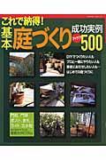 基本庭づくり成功実例アイデア500 / これで納得!
