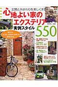 心地よい家のエクステリア実例スタイル550 / 玄関と外まわりを美しくする
