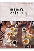 Mama's cafe / おいしくてかわいいおもてなし