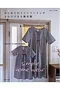 はじめてのミシンソーイング2日でできる簡単服 / Simple home wear