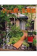 小さな庭と玄関前 / すてきなガーデンデザイン