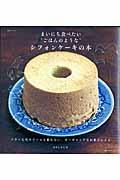 """まいにち食べたい""""ごはんのような""""シフォンケーキの本 / バターも生クリームも使わない、オーガニックなお菓子レシピ"""