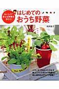 はじめてのおうち野菜 / おいしくて安心な野菜を作ろう!