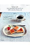 たかこ@caramel milk teaカフェのデザートとランチのレシピ / Takako cafe