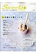 Sweets at home vol.3 / かわいくておいしい、おうちお菓子の本