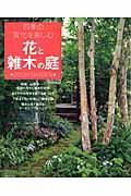 花と雑木の庭 / 四季の変化を楽しむ