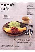 Mama's cafe vol.15