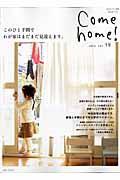 Come home! vol.19