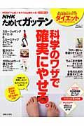 NHKためしてガッテン科学のワザで確実にやせる。 / 失敗しない!目からウロコのダイエット術