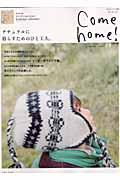 Come home! vol.22
