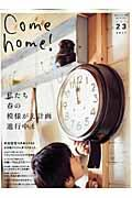 Come home! vol.23