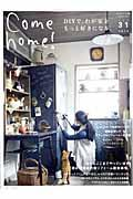 Come home! vol.31