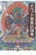 チベット密教仏図典