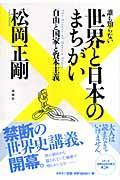 誰も知らない世界と日本のまちがい / 自由と国家と資本主義