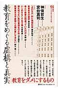 教育をめぐる虚構と真実 / 神保・宮台(激)トーク・オン・デマンド6