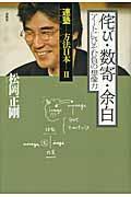 連塾方法日本 2