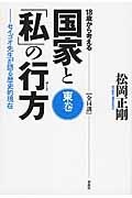 18歳から考える国家と「私」の行方 東巻 / セイゴオ先生が語る歴史的現在