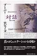 ブーバーーロジャーズ対話 / 解説つき新版