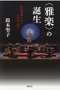 〈雅楽〉の誕生 / 田辺尚雄が見た大東亜の響き