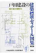 戸田建設の建築標準ディテール図集 第2版 / 設計・施工の蓄積から