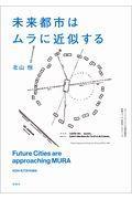 未来都市はムラに近似する