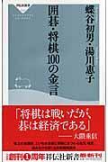 囲碁・将棋100の金言