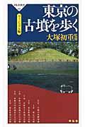 東京の古墳を歩く / ヴィジュアル版