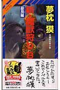 新・魔獣狩り 8(憂艮(うしとら)編) / 長編超伝奇小説