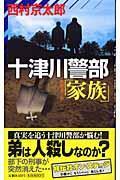 十津川警部「家族」 / 長編推理小説