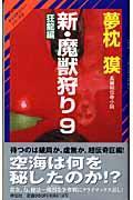 新・魔獣狩り 9(狂龍編) / 長編超伝奇小説