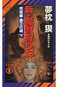 新・魔獣狩り 13(完結編 倭王の城 下) / 長編超伝奇小説