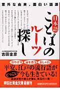 日本語ことばのルーツ探し / 意外な由来、面白い語源
