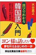 漢字でわかる韓国語入門 / 日本人だからカンタン、読める話せる速習法