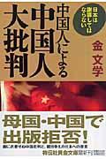 中国人による中国人大批判 / 日本は謝罪してはならない