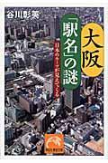大阪「駅名」の謎 / 日本のルーツが見えてくる